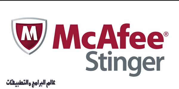 تحميل برنامج مكافي ستينغر mcafee stinger للكمبيوتر 2018 للحماية من الفيروسات برابط مباشر