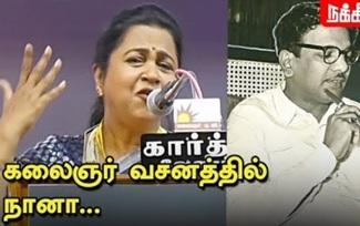 Raadhika Sarathkumar Speech about Kalaignar Karunanidhi