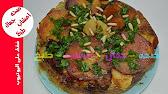 طريقة عمل  المقلوبة بالدجاج  Chicken Maqluba