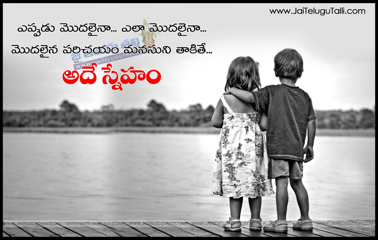 Motivational Thoughts Best Friendship Telugu Quotations Hd Wallpapers Motivational