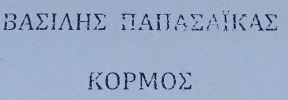 το έργο Κορμός του Βασίλη Παπασάικα στη Πινακοθήκη Μοσχανδρέου