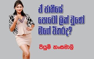 Gossip Chat With Piyumi Hansamali