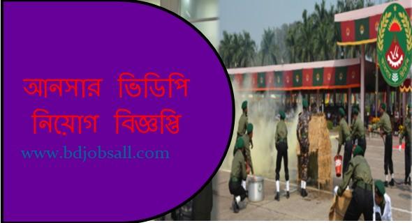 Bangladesh Ansar VDP Job Circular 2017