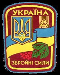 стара емблема Сухопутних військ ЗСУ