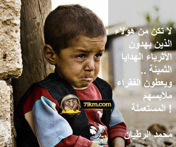 صور اطفال مكتوب عليها كلام كلام للفيس بوك مكتوب علي صور اطفال