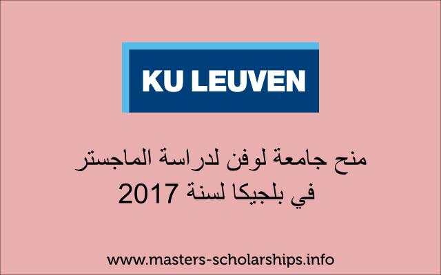 منح جامعة لوفن لدراسة الماجستر في بلجيكا لسنة 2017