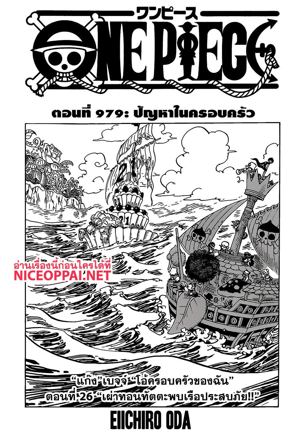 One Piece ตอนที่ 979