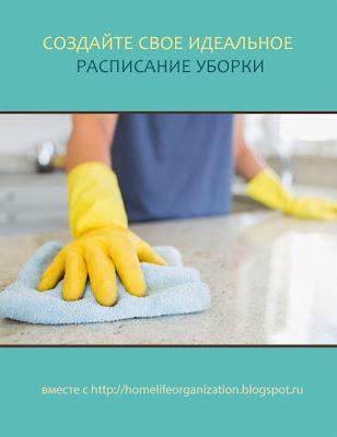 Ежемесячное и ежесезонное расписание уборки