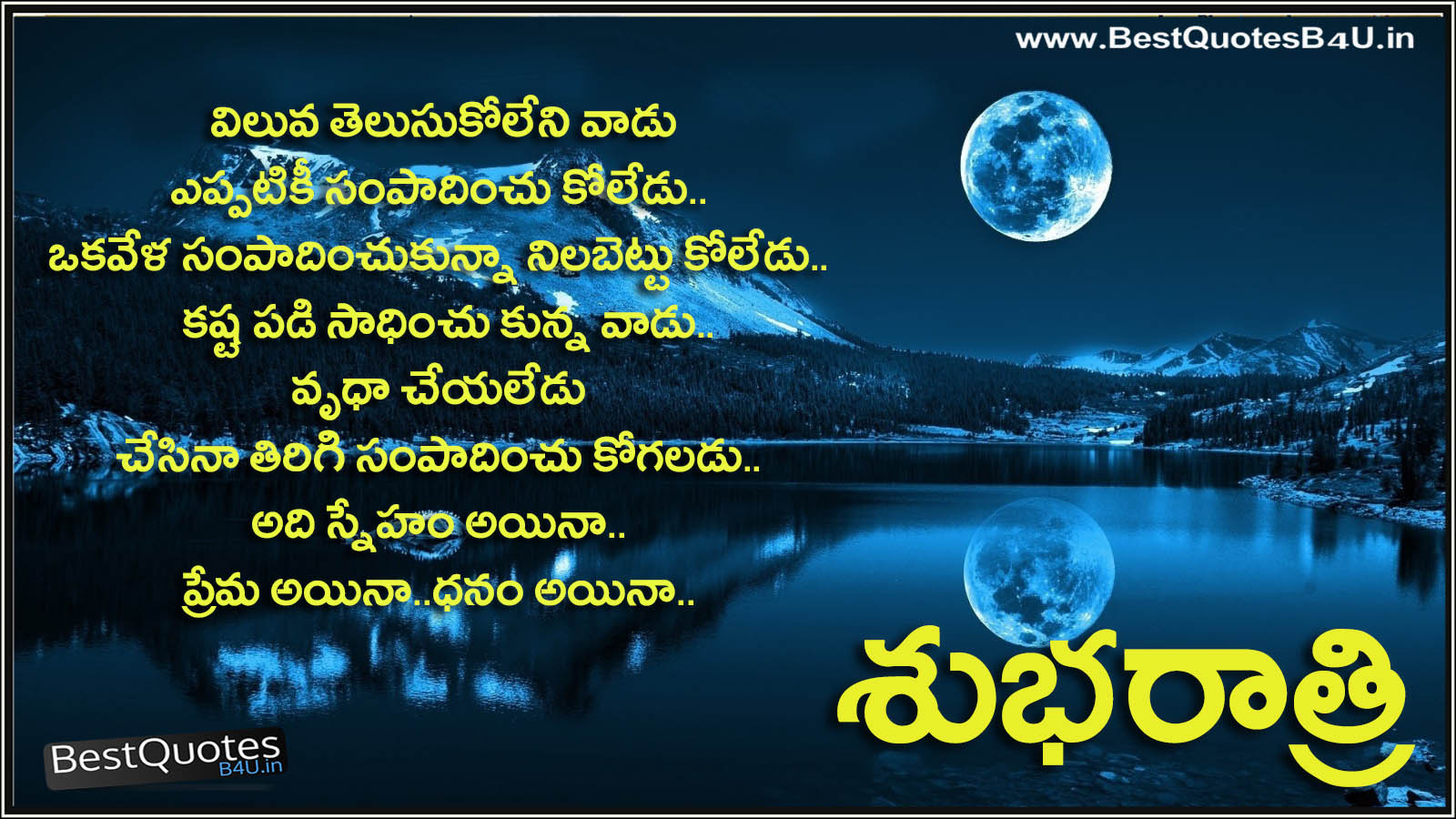 Gud Night Wallpapers With Quotes Good Night Telugu Quotes With Nice Wallpapers Like Share