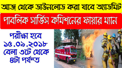Download WBPSC Fire Operator Admit Card 2018