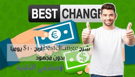 شرح موقع bestchange لربح 10$ يوميا بدون مجهود