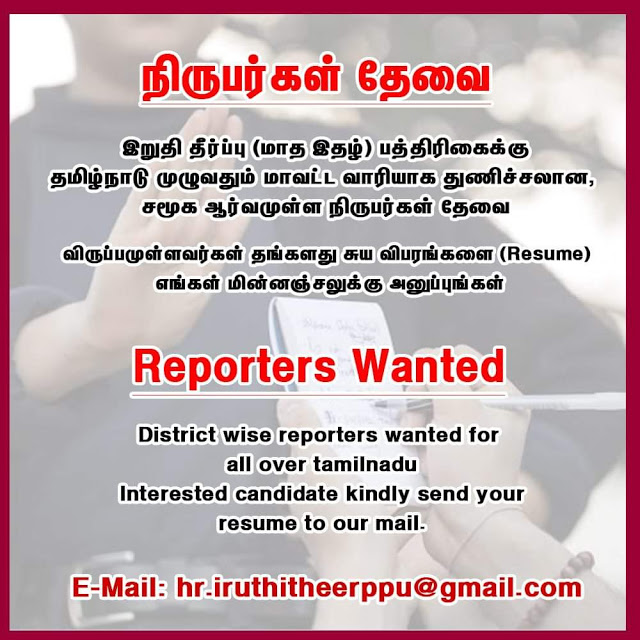Wanted Reporters