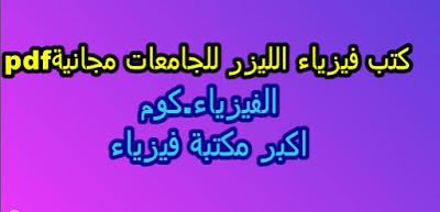 تحميل كتب اساسيات الليزر بالعربي pdf بروابط مباشرة