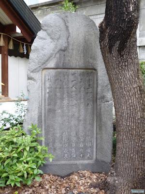 坐摩神社石碑