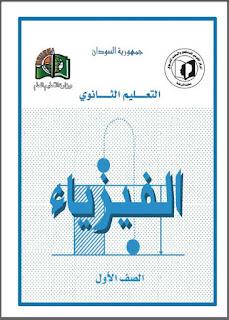 كتاب الفيزياء الصف الاول ثانوي السودان