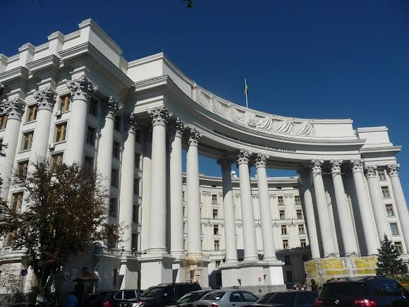 Киев. Министерство иностранных дел Украины