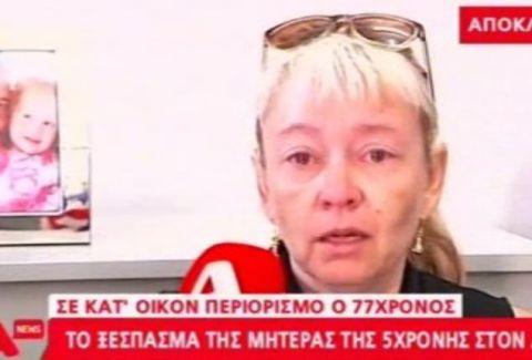 """Η γυναίκα που έχασε κόρη και σύζυγο στην Αίγινα ξεσπά: """"Να γίνει εφιάλτης και η δική τους η ζωή""""!"""