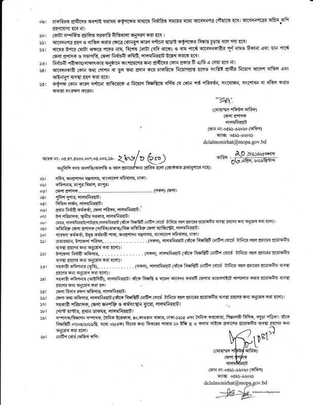 District Commissioner (DC) Office Job Circular 2019  জেলা প্রশাসক (ডিসি) অফিস জব সার্কুলার 2019  bdjobss.Net