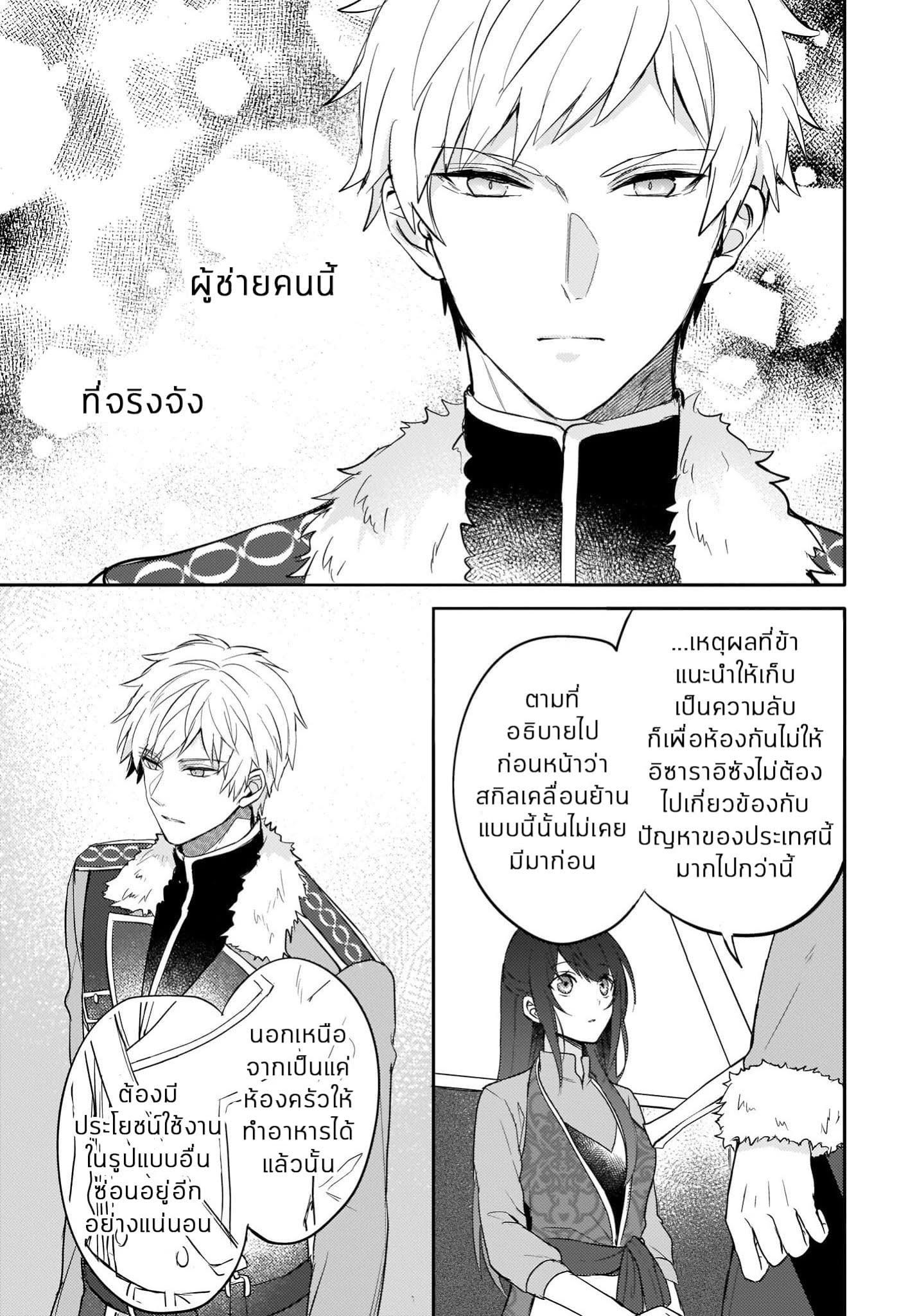 อ่านการ์ตูน Skill Daidokoro Shoukan wa Sugoi! Isekai de Gohan Tsukutte Point Tamemasu ตอนที่ 2 หน้าที่ 13