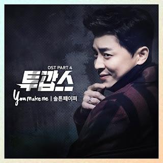 솔튼페이퍼 (MYK) – 투깝스 OST Part.4