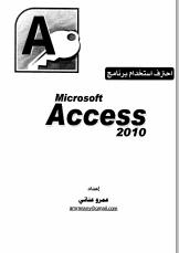 احترف استخدام برنامج مايكرسوفت أكسس 2010 pdf