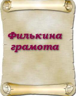 Филькина грамота