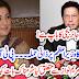 Imran khan najaiz bache ka baap hai | Raaztv