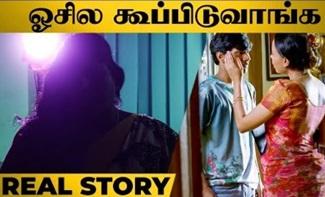 A True Emotional Story | South Scope Tamil