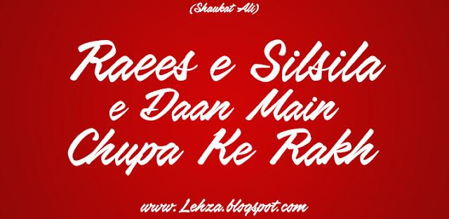 Raees e Silsila e Daan Main Chupa Ke Rakh By Shaukat Ali