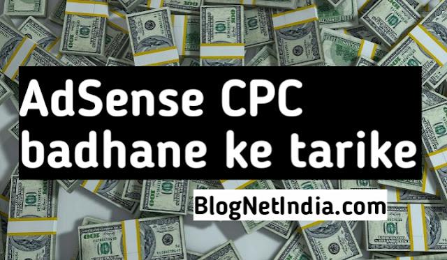 Adsense-cpc-badhane-ke-tarike