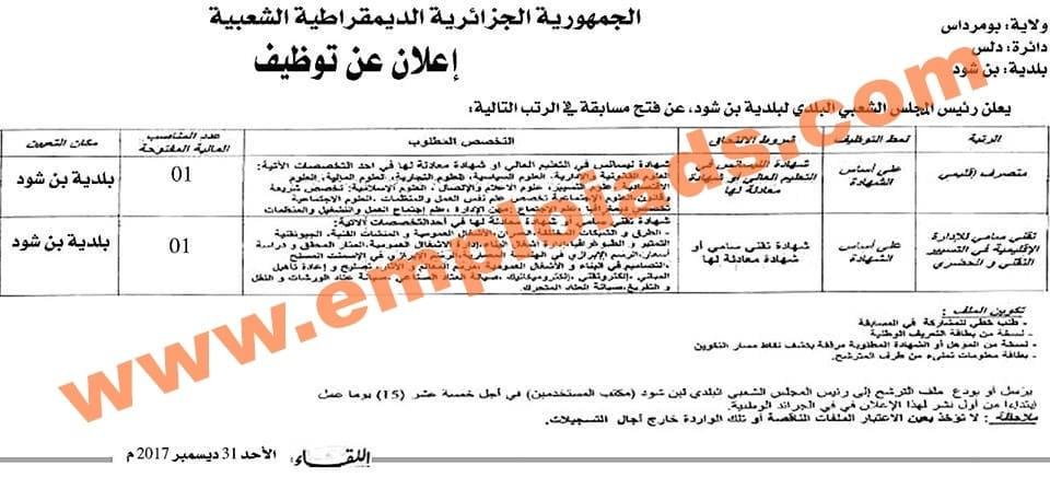 اعلان مسابقة توظيف ببلدية بن شود ولاية بومرداس ديسمبر 2017