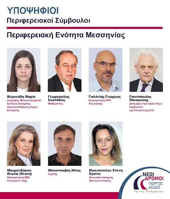 Ανακοίνωση Υποψηφίων Περιφερειακών Συμβούλων στη Μεσσηνίας από τον Γιώργο Δέδε