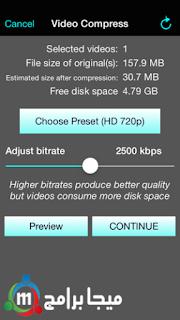 برنامج ضغط الفيديو video compressor