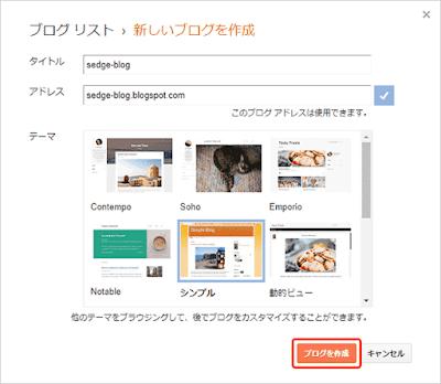 Blogger基本設定2