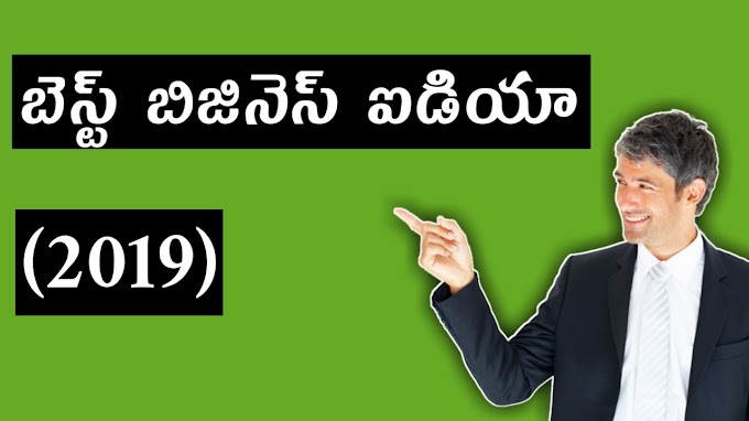 Business ideas telugu High Profit Business