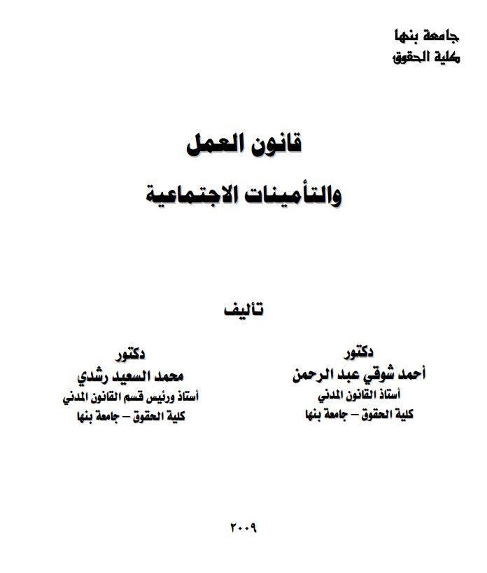كتب قانون مصرية pdf