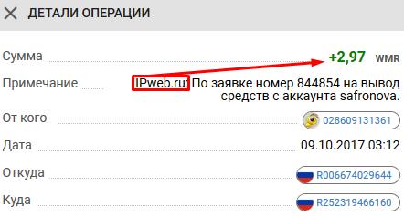 Вывод IPweb