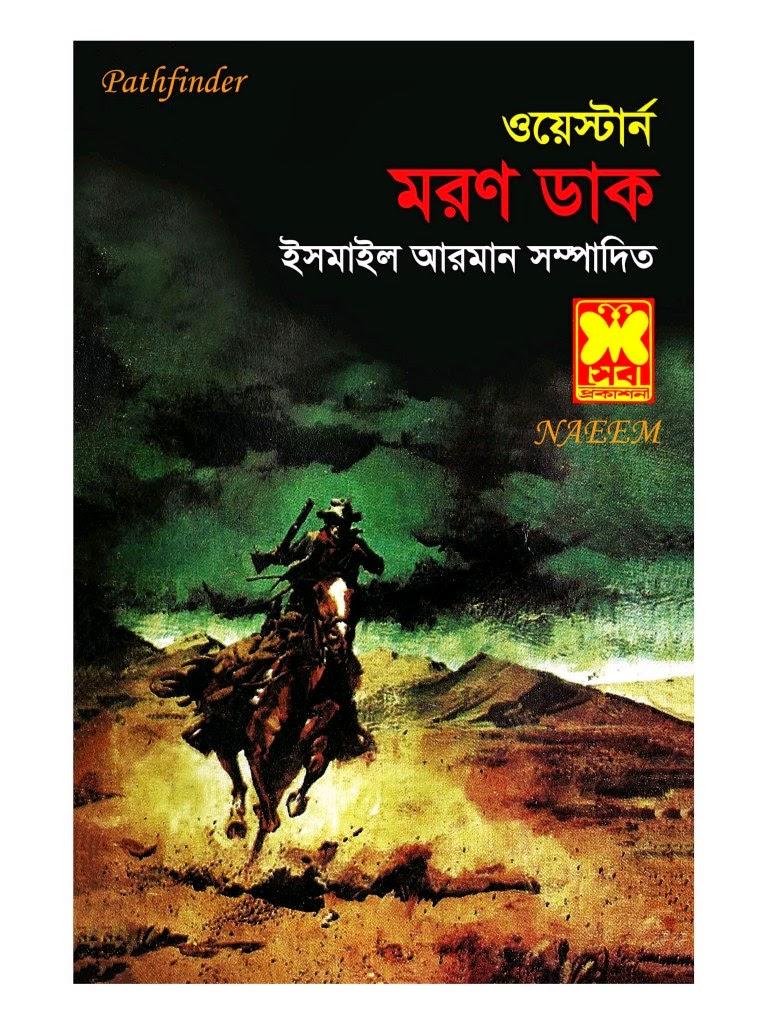 Moron Dak by Mawla Noyeem (Western)