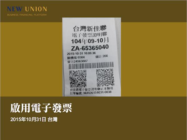 圖說:新聯在線啟用電子發票,圖片來源:新聯在線PPT