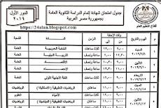 جدول امتحانات الثانوية العامة 2019 جدول اختبارات شهادة ثانوى للعام الدراسى 2018/2019