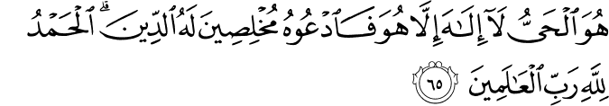 Surat Al Mu'min Ayat 65