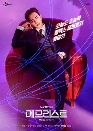 Memorist (2020) 메모리스트 Synopsis & Cast