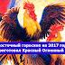 Восточный гороскоп на 2017 год: что приготовил Красный Огненный Петух