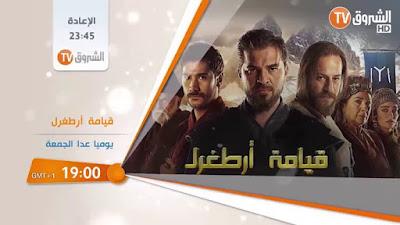 تردد قناة الشرق مواعيد مسلسل ارطغرل 2018