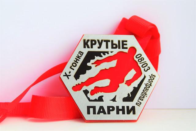 Крутые парни - медаль