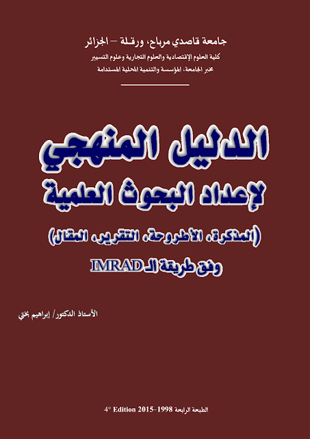 الدليل المنهجي لإعداد البحوث العلمية PDF