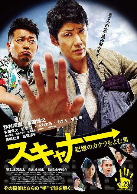 Sinopsis Scanner: Kioku no Kakera wo Yomu Otoko (2016) - Film Jepang