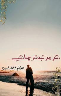 Hr Martba Tu Chaheay Novel Episode 9 By Ana Ilyas
