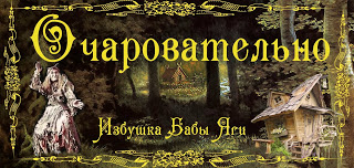 http://bymamayaga.blogspot.ru/2016/02/blog-post_82.html