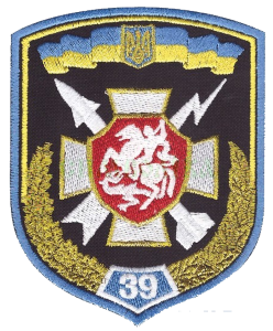 39 зрп